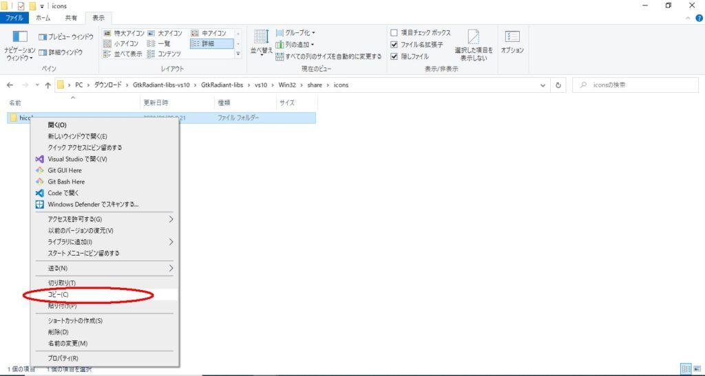 GTK hicolor アイコン